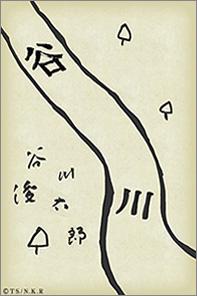 iPhoneアプリ「谷川」