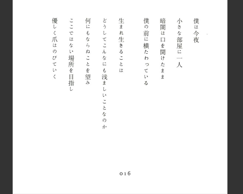 詩集 『人に優しく』   ナナロク...