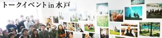 トークイベント in 水戸