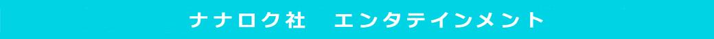 ナナロク社 エンターテイメント