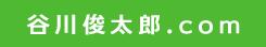 谷川俊太郎.com