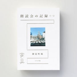 詩集『朗読会の記録(一)家具』
