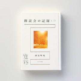 詩集『朗読会の記録(二)道路』