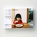 写真集『未来ちゃん』