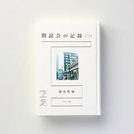詩集『朗読会の記録(三)空気』