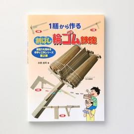 『1膳から作る割ばし輪ゴム鉄砲』