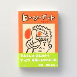 コミック『ヒーシーイット  オレンジ』