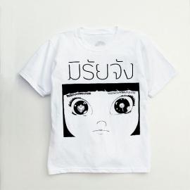 タムトリ Tシャツ 未来の選択