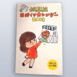 タムくんの似顔絵日めくりカレンダー2013
