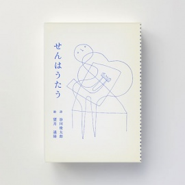 『せんはうたう』詩  谷川俊太郎 絵  望月 通陽