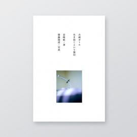 岩崎航詩集『点滴ポール ~生き抜くという旗印』