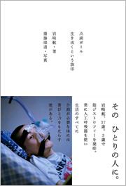 岩崎航詩集 『点滴ポール ~生き抜くという旗印』