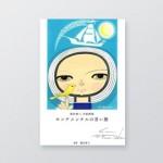 池田修三 木版画集 センチメンタルの青い旗