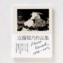 『近藤聡乃作品集』