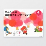 『タムくんの似顔絵カレンダー2014』