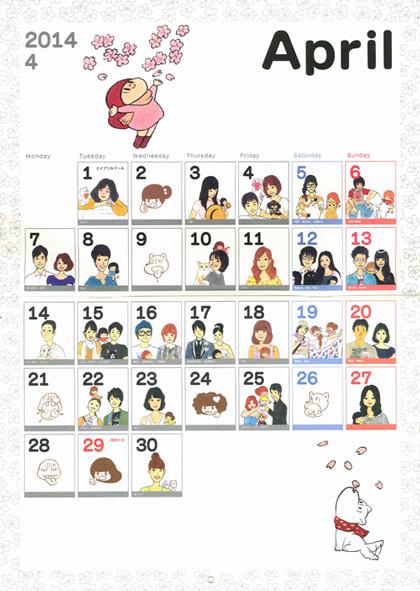 『タムくんの似顔絵日めくりカレンダー2014』