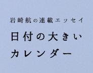 岩崎航の連載エッセイ  日付の大きい カレンダー
