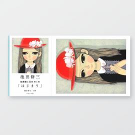 池田修三 絵葉書と豆本 第1集「はじまり」