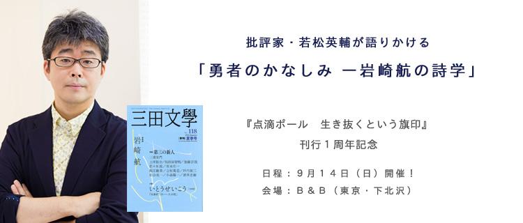 批評家・若松英輔が語りかける 「勇者のかなしみ ―岩崎航の詩学」