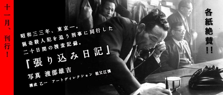 『張り込み日記』 写真 渡部雄吉 構成 乙一