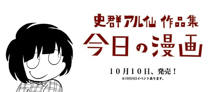 史群アル仙作品集「今日の漫画」
