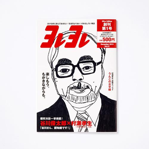 「ヨレヨレ」創刊第1号