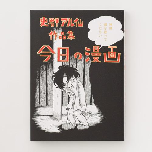 『史群アル仙作品集 今日の漫画』