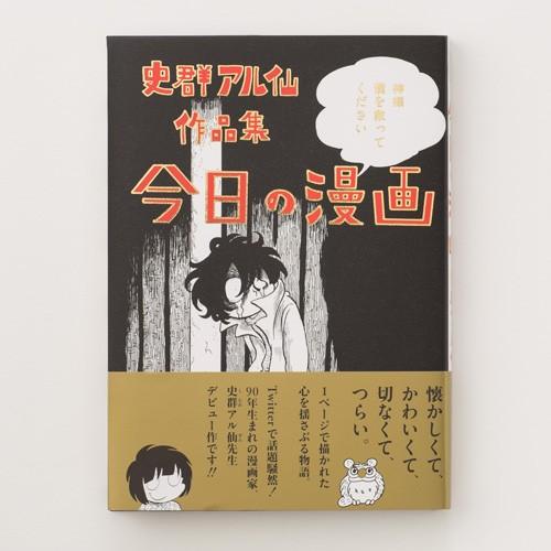 史群アル仙作品集 今日の漫画