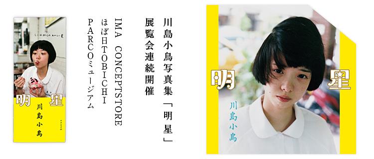 川島小鳥写真集「明星」 誕生記念イベント開催!!