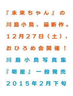 『未来ちゃん』の 川島小鳥、最新作。 12月27日(土)、 おひろめ会開催! 川島小鳥写真集 『明星』一般発売 2015年2月下旬