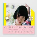 川島小鳥写真集『明星』