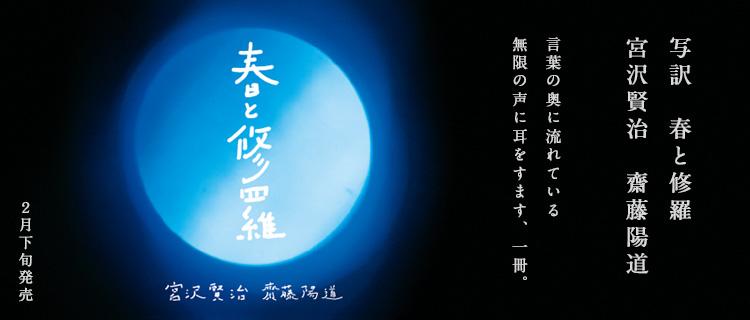 『写訳 春と修羅』詩・宮沢賢治 写真・齋藤陽道