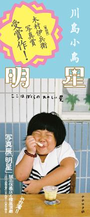 川島小鳥写真展「明星」台湾展、開催中!!