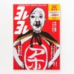 「ヨレヨレ」第3号