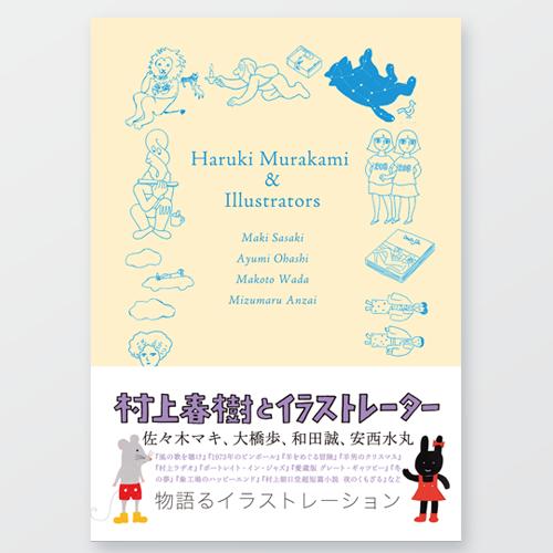 村上春樹とイラストレーター ,佐々木マキ、大橋歩、和田誠、安西