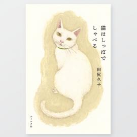 『猫はしっぽでしゃべる』